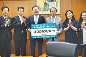 한국거래소, 임직원 참여형 사회공헌활동 활발히 펼쳐