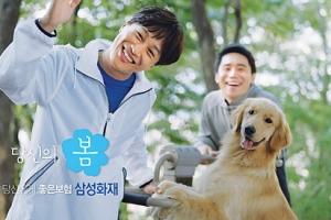 삼성화재  신규 광고 캠페인 론칭…오늘부터 시작, 당신의 봄