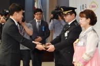 '제35회 교정대상 시상식' 개최