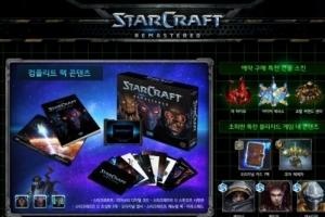 스타크래프트 리마스터 8월 15일 출시…국내에서 7월 30일 미리 공개
