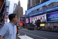 서경덕 교수의 뉴욕 타임스퀘어 '군함도의 진실' 광…