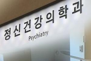 정신건강복지법 시행 한 달…강제입원 25% 감소