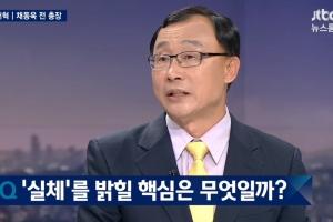 """채동욱 """"국정원 선거 개입 재조사, 매우 시의 적절"""""""