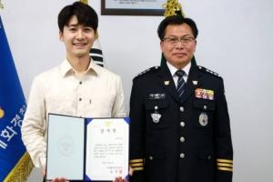 '범인 검거 감사장' 받은 배우 이서준