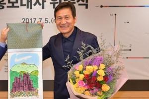 2017광주디자인비엔날레 홍보대사에 배우 안성기