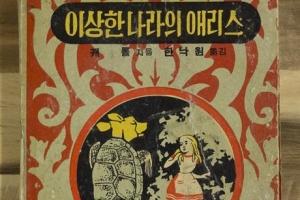 [헌책방 주인장의 유쾌한 책 박물관] 150살 된 앨리스… 독특한 삽화만으로도 '상상의…