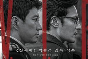 '신세계' 박훈정 감독 신작 '브이아이피' 1차 예고편