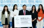 걸스데이 평창올림픽 홍보…