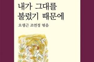 문학과지성 '시인선' 500호 돌파