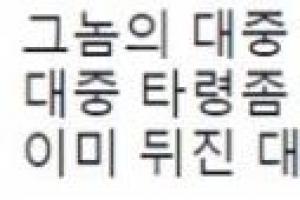 """""""뒤진 대중이를 어디서 찾노"""" 정의당, 김겨울 전 대의원에 징계"""