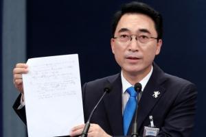 朴정부 문건에 '삼성 경영권·블랙리스트' 등 국정농단 관련 대거 포함