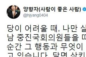 """양향자 """"감탄고토…얄팍한 정치인의 민낯"""" 국민의당 광주시의원들 저격"""