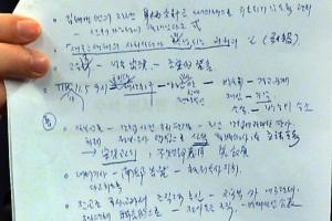 [서울포토] 고 김영한 전 청와대 민정수석 자필 메모 원본 공개