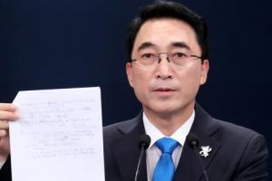 청와대가 발견한 '박근혜 정부 민정수석실 자료' 핵심 내용
