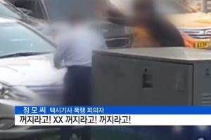 외제차 몰던 20대 남성, 아버지뻘 50대 택시기사 무차별 폭행