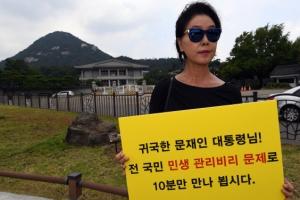 """김부선 """"문재인 대통령님, 10분만 만나 뵙시다""""…청와대 앞 1인 시위"""