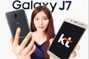 [경제 브리핑] KT '갤럭시J7' 2017년형 예약 판매