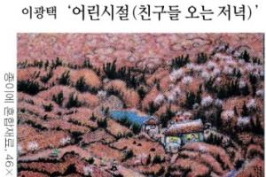 [그림과 詩가 있는 아침] 몽유도원도/안도현