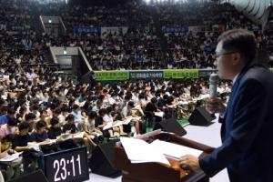 [서울포토] 2018 대입 수시지원전략 설명회, 잠실학생체육관 가득 메운 인파