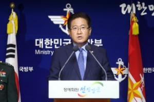 국방부, 북한에 21일 '남북 군사당국회담' 개최 제의