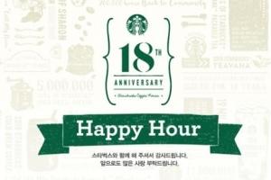 스타벅스, 20~22일 한국 진출 18주년 기념 반값 이벤트