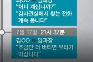 '뉴스룸' 국정원 임과장 휴대전화 속 문자·통화기록 공개