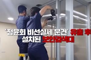"""[영상] 청와대 """"박근혜 정부 민정수석실 '특수용지' 사용""""…검색대 철거"""