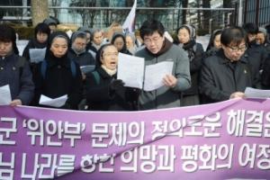 """'위안부 합의 위법 지시' 문건에도 일본 """"합의 착실한 이행 필요"""""""
