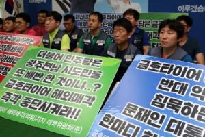 금호타이어 결국 중국 업체에 넘어가...