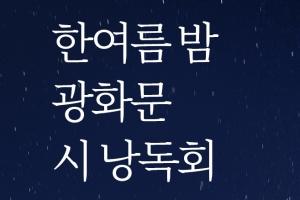 [생중계] 서울신문 창간 113주년 기념 '한여름 밤 광화문 시 낭독회'
