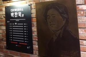 CGV용산 아트하우스 '박찬욱관'으로 운영