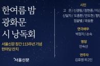 [생중계] 서울신문 창간 113주년 기념 '한여름 밤 광…