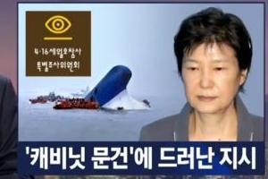 """""""박근혜 정부, 세월호 특조위 무력화 지시"""""""