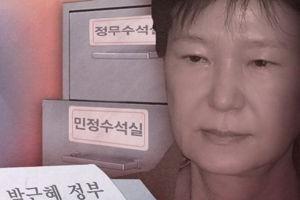 청와대 안보·상황실서도 朴정부 문건 무더기 발견