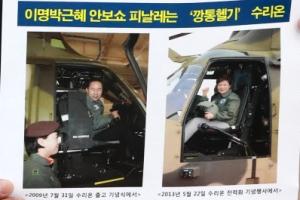 [포토] '깡통 헬기' 수리온에 탑승한 두 전직 대통령