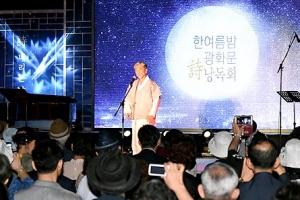 [씨줄날줄] 詩가 내린 서울마당/황수정 논설위원