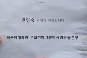 """'권양숙 구속' 옷 입은 변희재, 노무현재단 방문해 """"양아치 재단이다"""""""