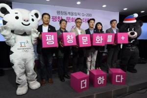 [서울포토] 평창동계올림픽 G-200 '평창문화올림픽' 기자간담회