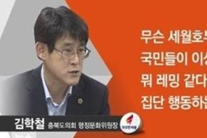 """김학철 """"국민은 레밍"""" 발언…신동욱 """"설치류 눈엔 설치류만 보여"""""""