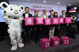 평창 '문화올림픽' 활짝…화려한 퍼포먼스로 세계 사로잡는다