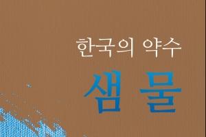 진행워터웨이, '한국의 약수 샘물' 발간