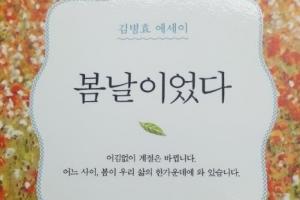 김병효 전 우리PE사장, '봄날이었다' 에세이집 펴내