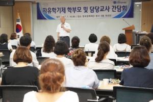 한국장학재단, 자유학기제 진로체험 학부모·교사 간담회