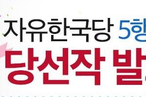 자유한국당 5행시 당선작 발표…'쓴소리'도 받았다