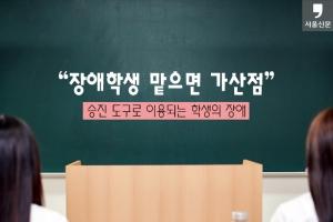"""[카드뉴스] """"장애학생 맡으면 가산점""""…승진 도구로 이용되는 학생의 장애"""