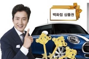 정관신도시 '더조은몰', 스타마케팅 이어 파격 경품 마케팅 '눈길'
