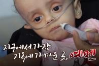 [영상] 지구에서 가장 지옥에 가까운 땅, 예멘