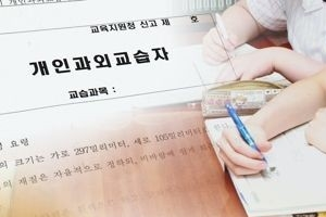 """서울교육청 """"밤 10시 이후 개인과외 금지"""""""