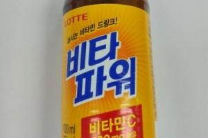롯데 '비타파워' 음료수서 유리조각…판매중단 회수조치