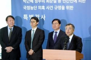 특검, '박근혜 정부 캐비닛 문건' 이재용 재판에 증거로 제출